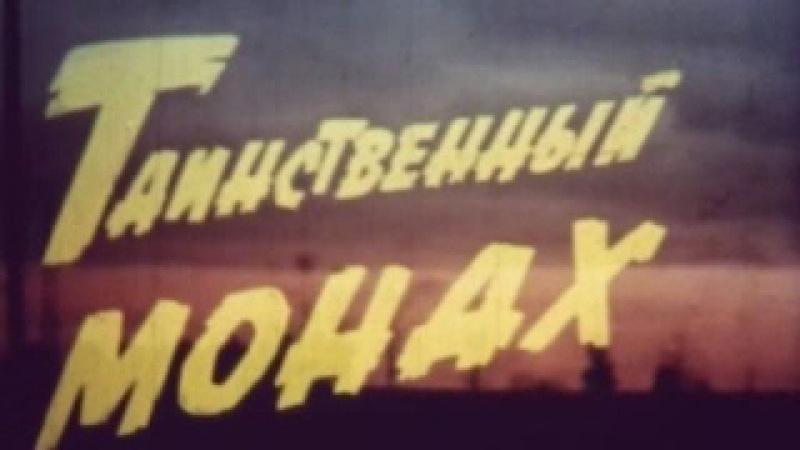Таинственный монах (1968) хорошее качество.