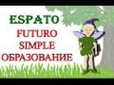 Испанский язык Урок 17 Futuro Simple №1 - образование