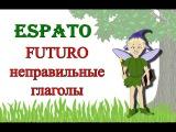 Испанский язык Урок 17 Futuro Simple №3 - неправильные глаголы