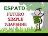 Испанский язык Урок 17 Futuro Simple №2 - ударение в глаголах