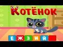 Алфавит для Малышей.Учим Буквы Весело.Интерактивный Русский Алфавит.Мультик дл ...