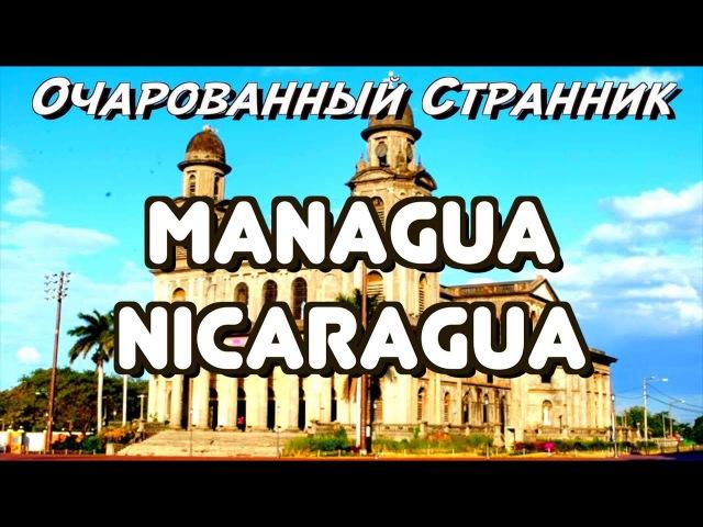 ОС 93 / Манагуа, Никарагуа / Managua, capital city of Nicaragua