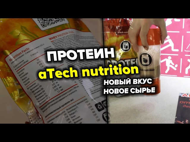 Протеин atech, новый вкус, новое сырье (ФЛЕКС-СПОРТ)