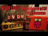 Raspberry pi 3 B Обзор платы и начало работы  , запускаем  Kali linux в подробностях