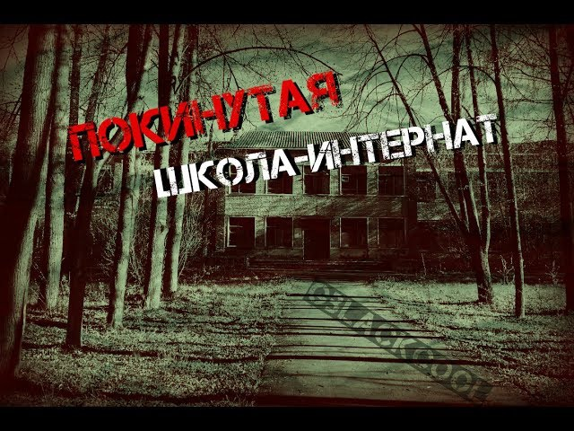 Забытая школа. Заброшенная школа-интернат. Stalk c GBlack.Cool
