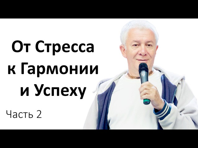 Александр Хакимов - От Стресса к Гармонии и Успеху. Часть 2. Беларусь, Минск 2016 (HD)