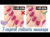 7 секретов стойкости маникюра, о которых ты могла не знать! 7 secrets of long-lasting nails