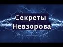 Ответ Александру Глебовичу Невзорову на его секреты о Православии