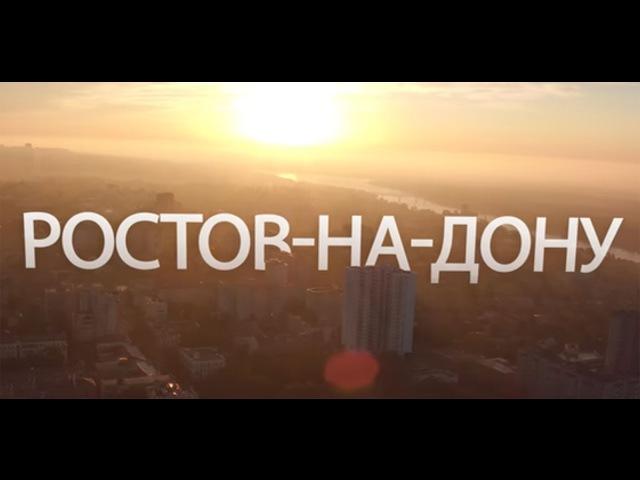 Russia Rostov-on-Don. Ростов-на-Дону потрясающий. Достопримечательности и знаковые места
