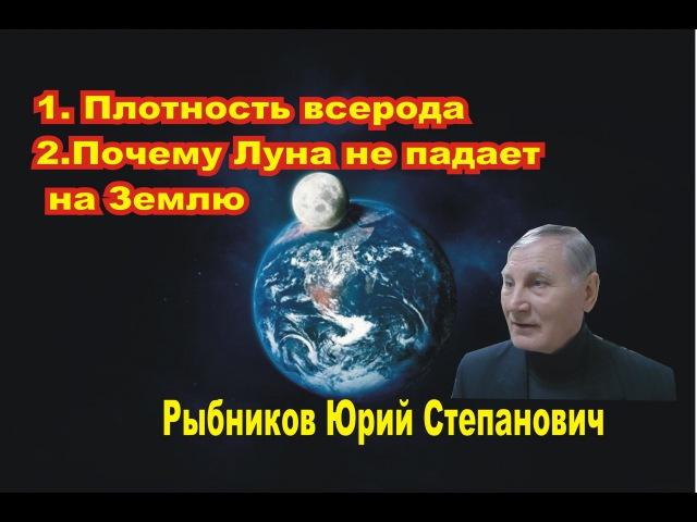 Почему Луна не падает на Землю и о плотности всеродов. Рыбников Ю.С..