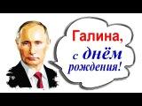 С днем рождения, Галина! - поздравление от Путина В.В.