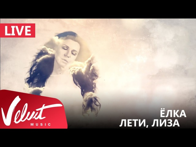 Live Ёлка Лети Лиза Crocus City Hall 18 02 2017