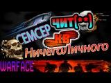 -Warface- НичегоЛичного КВ СЕМСЕР игра с читами