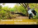 Змеиный остров Одиночный поход 3 серия