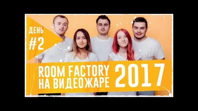Room Factory ВидеоЖара2017. День второй