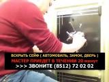 Вскрыть сейф Астрахань Без повреждений