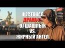 Жесткая драка DJ Шашлыка с Жирным ангелом!