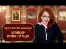 Татьяна Терсенова Заводовская об идеальном маникюре для леди