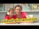 КНИЖНЫЙ ШЁПОТ ЮТУБЕРА ЧЕЛЛЕНДЖ / Whisper Challenge
