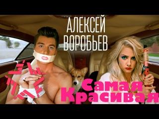 Алексей Воробьев / Alex Sparrow - Самая красивая (Сумасшедшая 2 Best Prank)