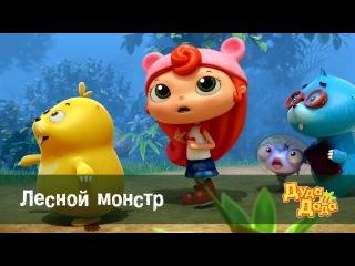 Дуда и Дада • 2 сезон • Серия 37 - Лесной монстр