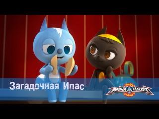 МиниФорс • 1 сезон • Серия - 9 - Загадочная  Ипас