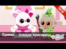 Юху и его друзья • 2 сезон • Памми - спящая красавица Серия 26