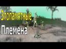 Прохождение игры Spore 5 - Злопамятные Племена!