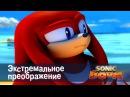 Соник Бум • 1 сезон • Серия 15 - Экстремальное преображение