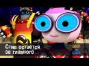 Роботы Болт и Блип • 1 сезон • Серия 13 - Стив остается за главного