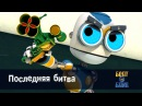 Роботы Болт и Блип • 1 сезон • Серия 26 - Последняя битва