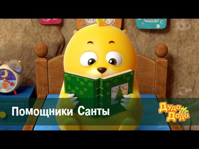 Дуда и Дада • 1 сезон • Серия 22 - Помощники Санты
