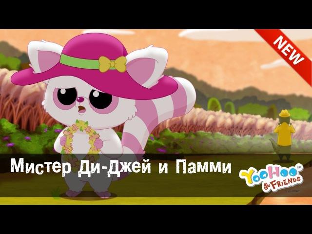 Юху и его друзья • 2 сезон • Мистер Ди-Джей и Памми Серия 45