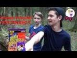 Челлендж Бин Бузлд Дикие Пиплы в гостях у Саши Часть 2  Challenger Bean Boozled Wild Peoples Sasha