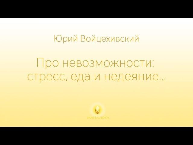 Юрий Войцехивский Про невозможности: стресс, еда и недеяние...