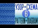 Вяжем узор крючком по схеме №6 Pattern crochet diagram scheme №6