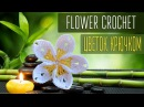 Вяжем красивый цветок крючком How to crochet a beautiful flower