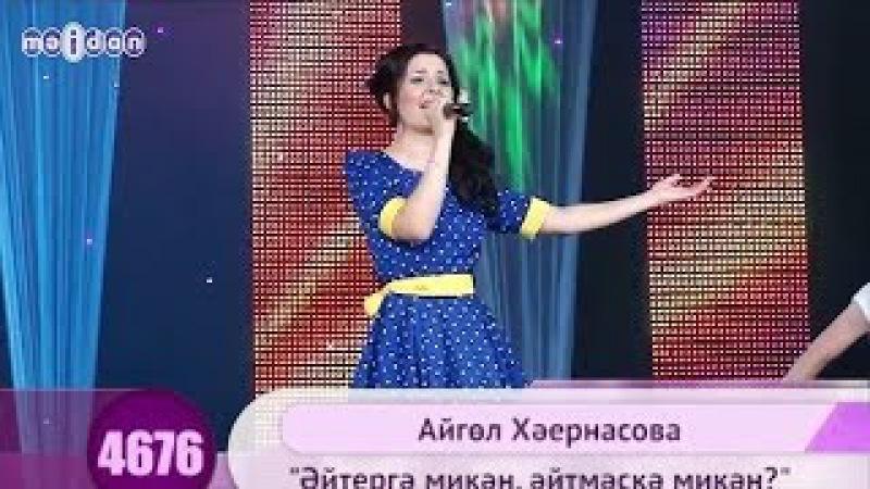 Айгуль Хаернасова - Эйтергэ микэн, эйтмэскэ микэн?