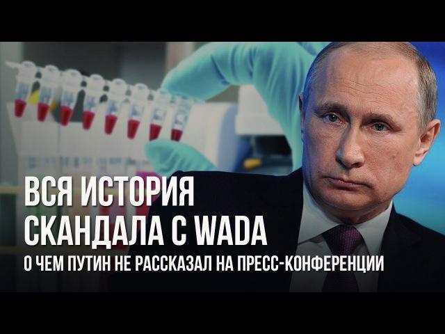 Дмитрий Перетолчин. Вся история скандала с WADA. О чем Путин не рассказал на пресс-...