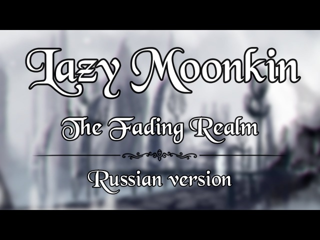 Lazy Moonkin - The Fading Realm [RUS] - (Hollow Knight original)
