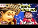 नैना से लोरवा बरसे | Bhojpuri Devi Geet | Bhojpuri Devigeet 2016 | Praveen Samrat