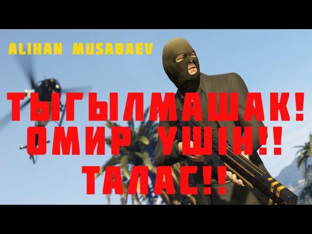 MTA RLK ТЫҒЫЛМАШАҚ!! ӨМІР ҮШІН ТАЛАС