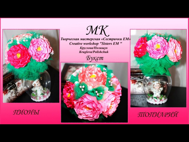 Топиарий на фужере. Подарок к 8 марта/ Bush peonies-(topiary). Gift for March 8