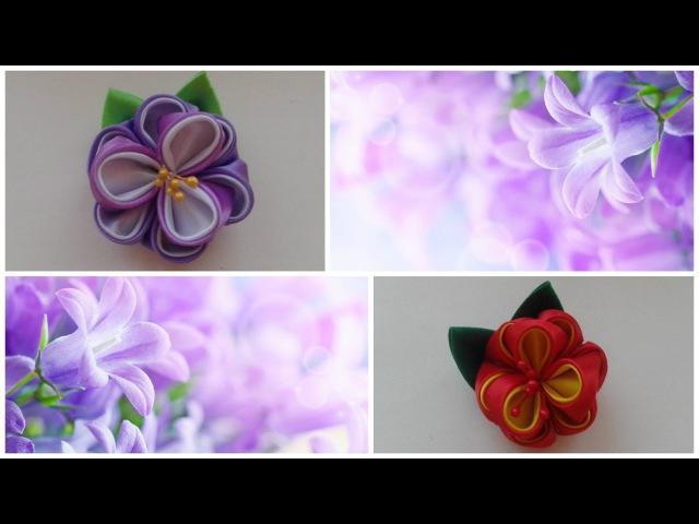 Как сделать цветочки из атласной ленты 5 см. Каанзаши. Мастер класс