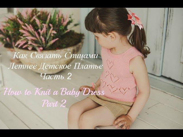 Как Связать Спицами Детское Платье. Часть 2/How To Knit Baby Dress. Part 2.