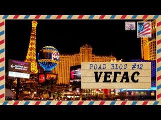 [RoadBlog] - Лас-Вегас (Страх и ненависть, мальчишник, Человек Дождя)
