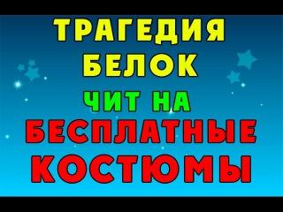 НОВЫЙ чит на БЕСПЛАТНЫЕ КОСТЮМЫ (БЕЗ БАНА)!