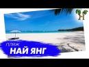Пляж Най Янг на Пхукете Nai Yang Beach