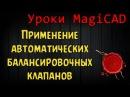 Уроки Magicad Выпуск 2 Применение автоматических балансировочных клапанов