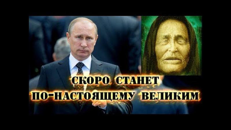 Предсказания Ванги на 2018 год. Пророчество о Путине и конце света
